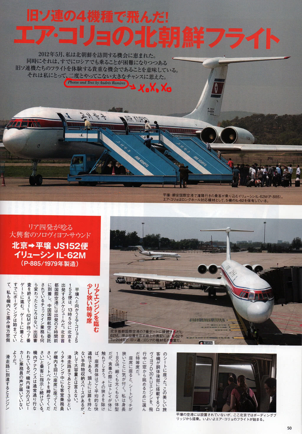 First page of the article I made for a japanese Aviation magazine about this trip. See my name surrounded by soft and artistic mouse brush strokes in paint.  I hope it was properly translated!