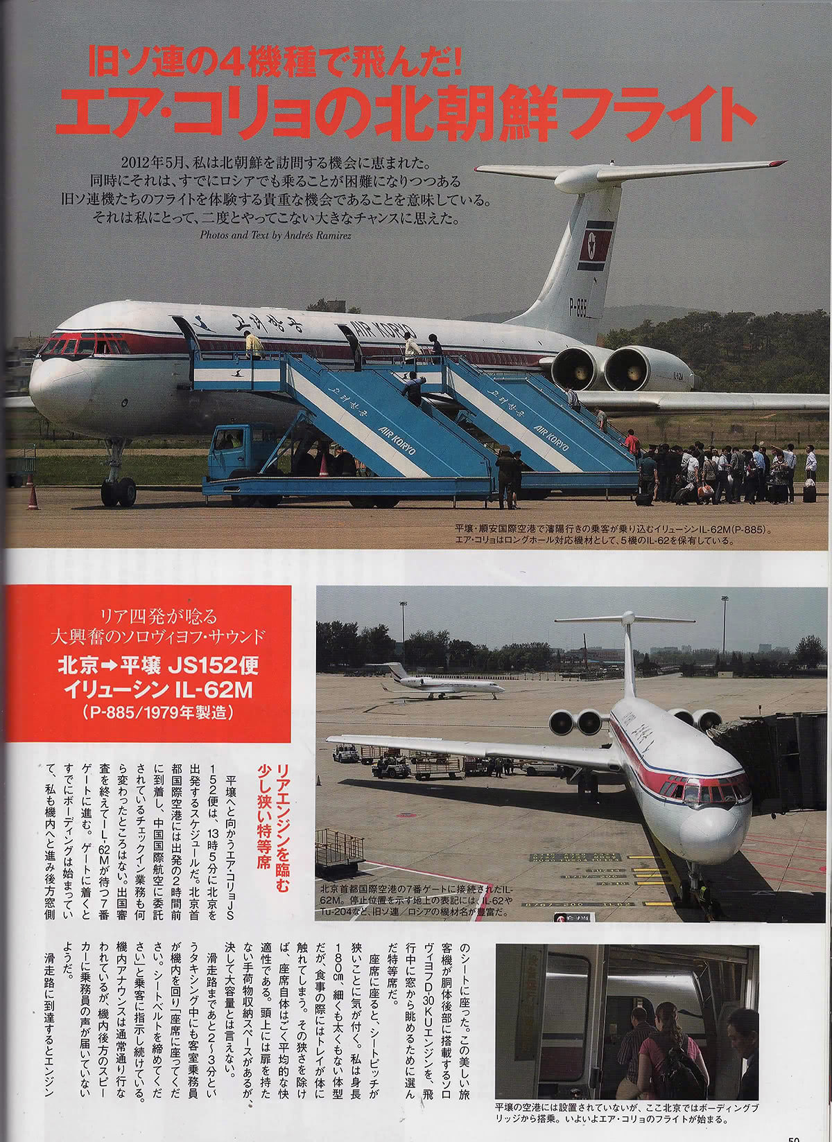 Revista Airline - Ikaros, Japón.